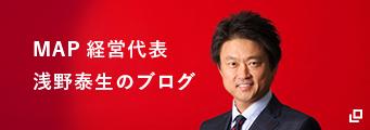 MAP経営代表 浅野泰生のブログ