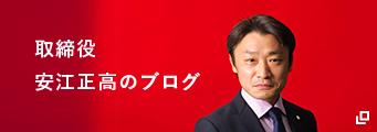 取締役 安江正高のブログ