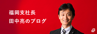 福岡支社長 田中亮のブログ