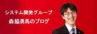 システム開発グループ 森脇勇馬のブログ